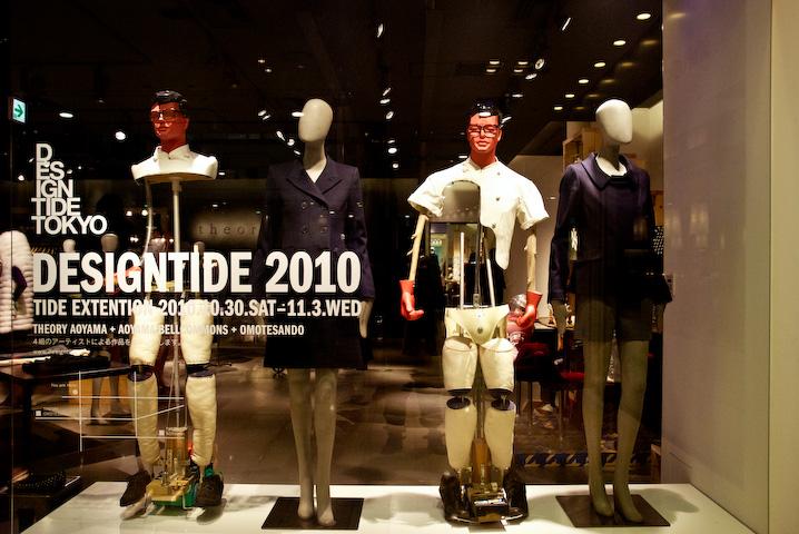 design_tide_tokyo_2010-02