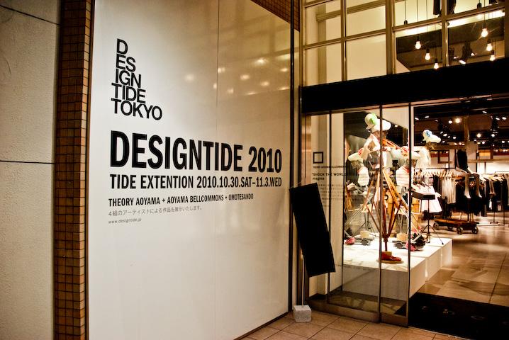 design_tide_tokyo_2010-03