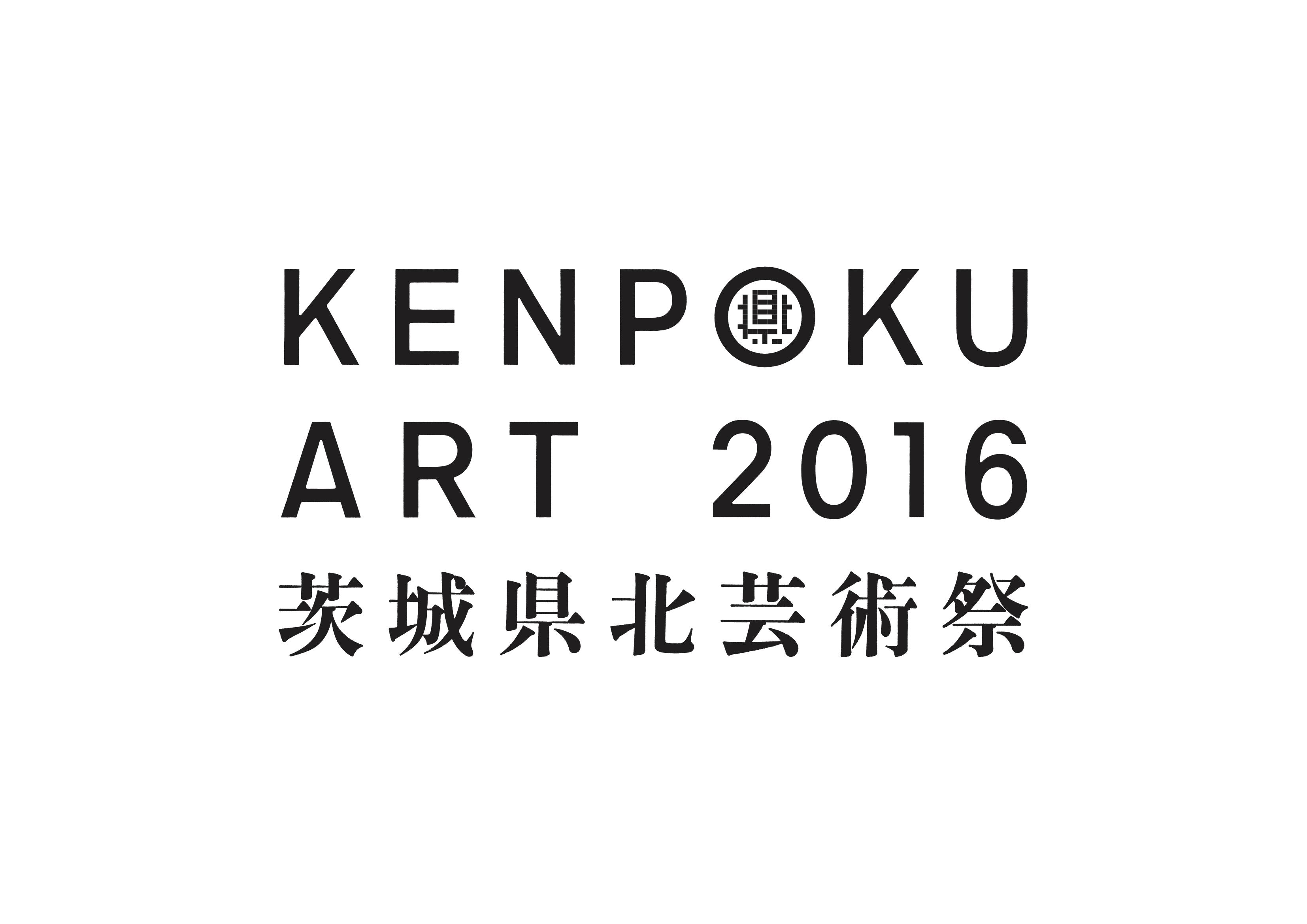 kenpoku_logo