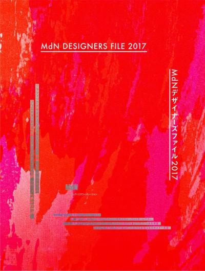 MdN2017